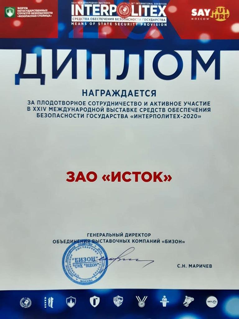 Интерполитех-2020
